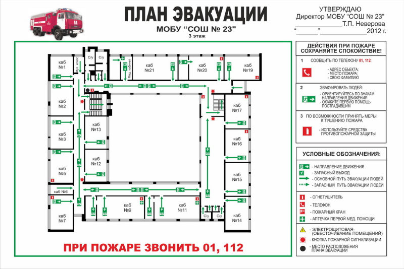 школа № 23», третий этаж